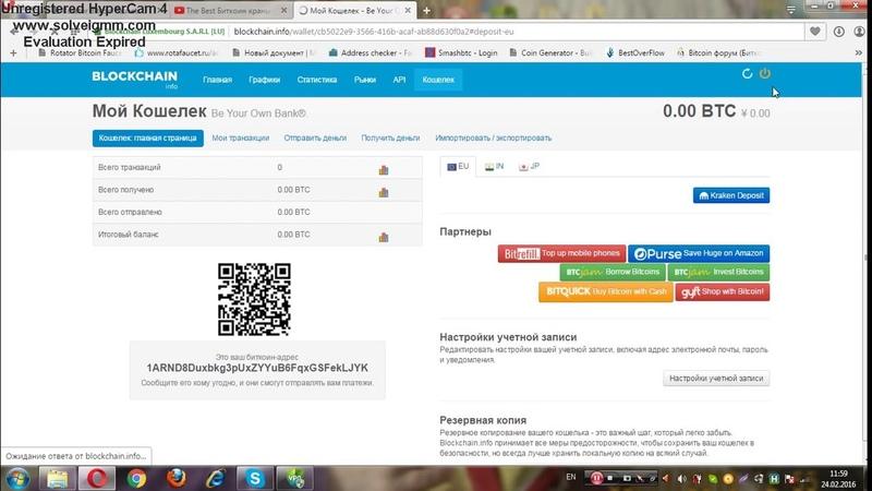 Как зарабатывать на Биткоин Кране часть 2 Регистрация кошелька в сервесе Blockchain