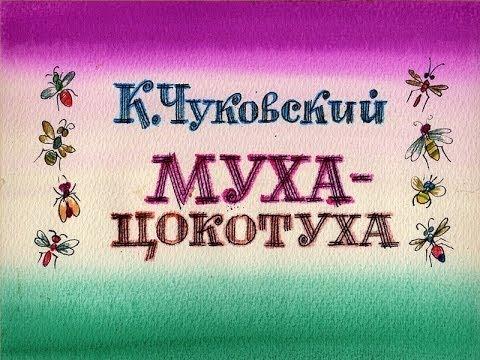 DiaFilm Сказка К Чуковского Муха Цокотуха