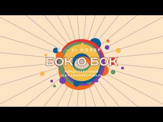 Стоунволл: дискуссия на кинофестивале Бок о бок. Прямая трансляция