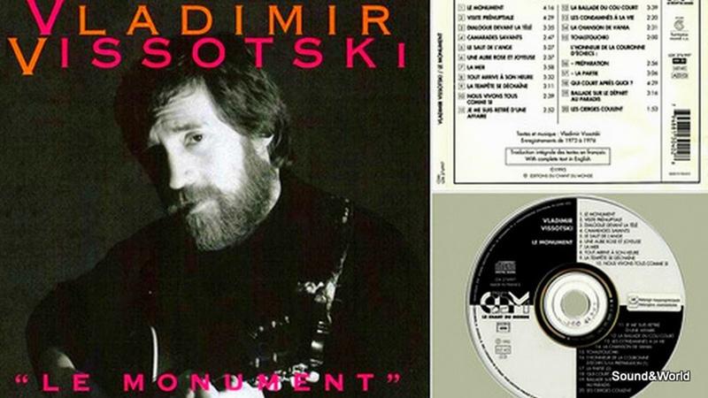 Владимир Высоцкий (Vissotski) - Le Monument ( CD, Compilation) 1995.