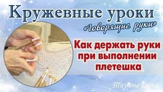Как правильно держать руки при выполнении плетешка #кружевныеуроки #кружево  #ElenaTiunova