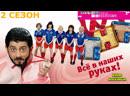 Кино Наша Russia (2 сезон) 2007 MaximuM
