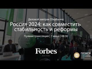 Какой будет Россия в 2024 году: прямая трансляция делового завтрака Сбербанка