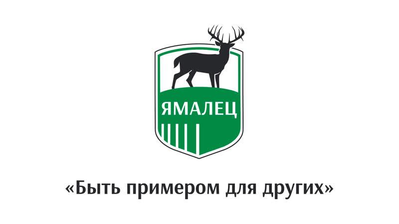 Компания Ямалец доказала свою добросовестность как поставщик услуг