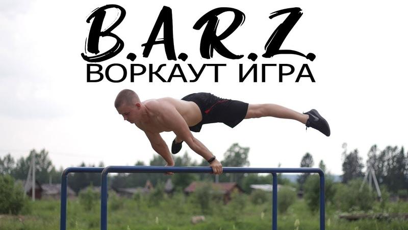 ЛУЧШАЯ ВОРКАУТ ИГРА B.A.R.Z. ЗАРУБА по ДИНАМИКЕ