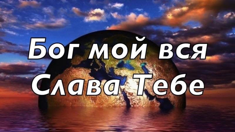 Нет подобного Тебе. Авторское Прославление в исполнении братьев Соколовых.