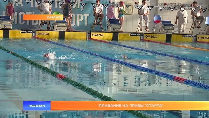 Плавание на призы цента «Старт»