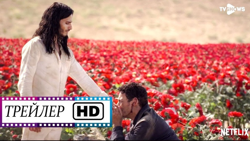 Мессия 1 Сезон Русский трейлер HD Озвучка Сериал 2020