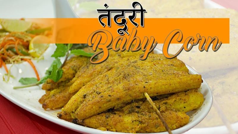 Tandoori babycorn | Homestyle barbecue recipe| Chef Harpal Singh Sokhi