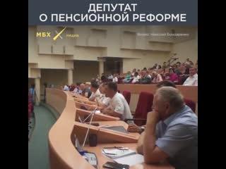 Депутат о пенсионной реформе
