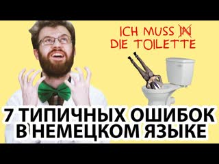 7 типичных ошибок в немецком языке