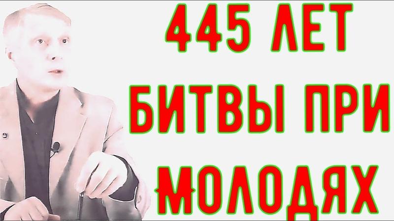 445 лет битвы при Молодях Клевета кинематографа на историю России