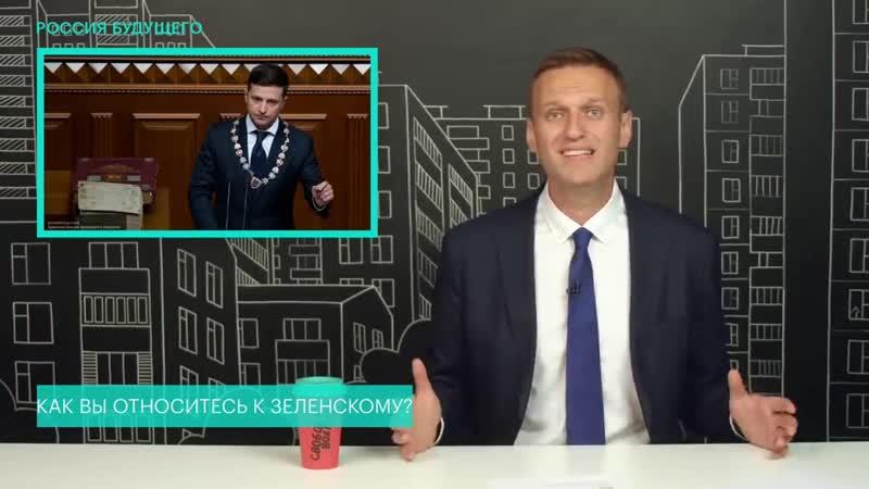 Навальный: Украина более коррумпирована чем Россия (Псевдореволюционные майданы не помогают)