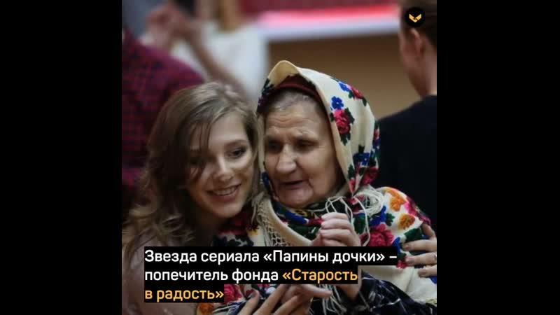 Звезда сериала Папины дочки попечитель фонда Старость в радость