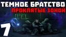 S.T.A.L.K.E.R. Тёмное Братство - Проклятые Зоной 7. Профессор Стрелецкий и Юрий Семецкий