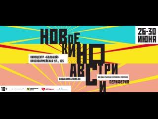 8-й фестиваль Новое кино Австрии