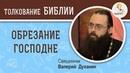 Обрезание Господне. Священник Валерий Духанин. Наречение Господа Иисуса Христа. Толкование Библии