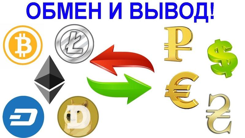 Как обменять биткоин \ криптовалюту на деньги! Как вывести биткоин на вебмани, на яндекс, на киви