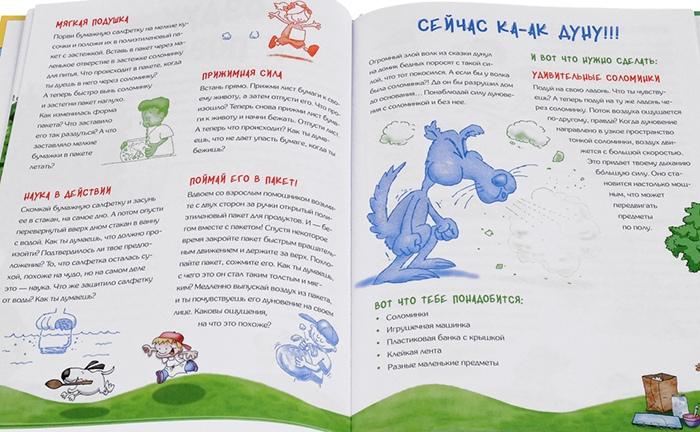 Книги к Дню науки, изображение №11