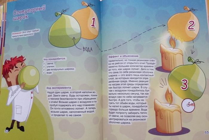 Книги к Дню науки, изображение №13