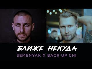 БЛИЖЕ НЕКУДА - Вася Up Chi | SEMENYAK (полная версия на YouTube)