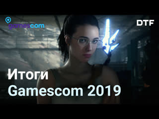 Отчёт с Gamescom часть 2