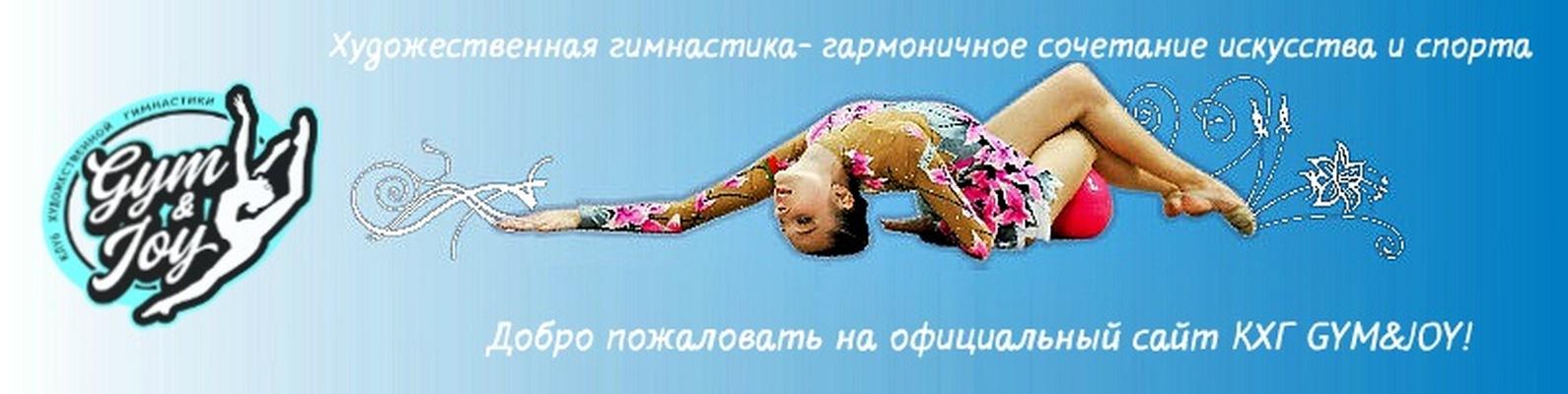 Поздравление с днем рождения тренеру по художественной гимнастике от родителей