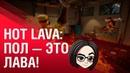 Hot Lava: Пол — это лава! 😈 [16:00 МСК]