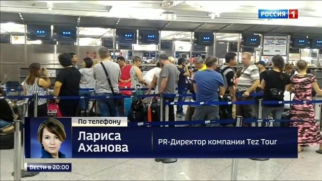 Вести в 20:00 • Россияне три дня не могли вылететь из Бодрума по непонятной причине