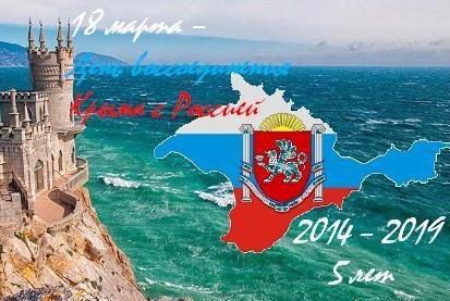 Сегодня отмечается День воссоединения Крыма с Россией