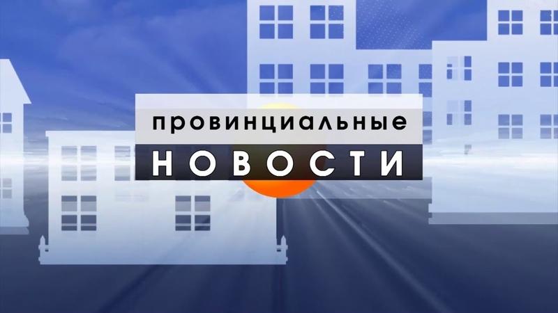 Провинциальные Новости 13 01 20