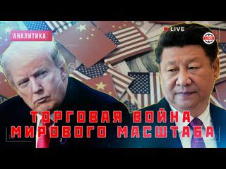 Первая валютная: чем торговая война США и Китая опасна для мировой экономики
