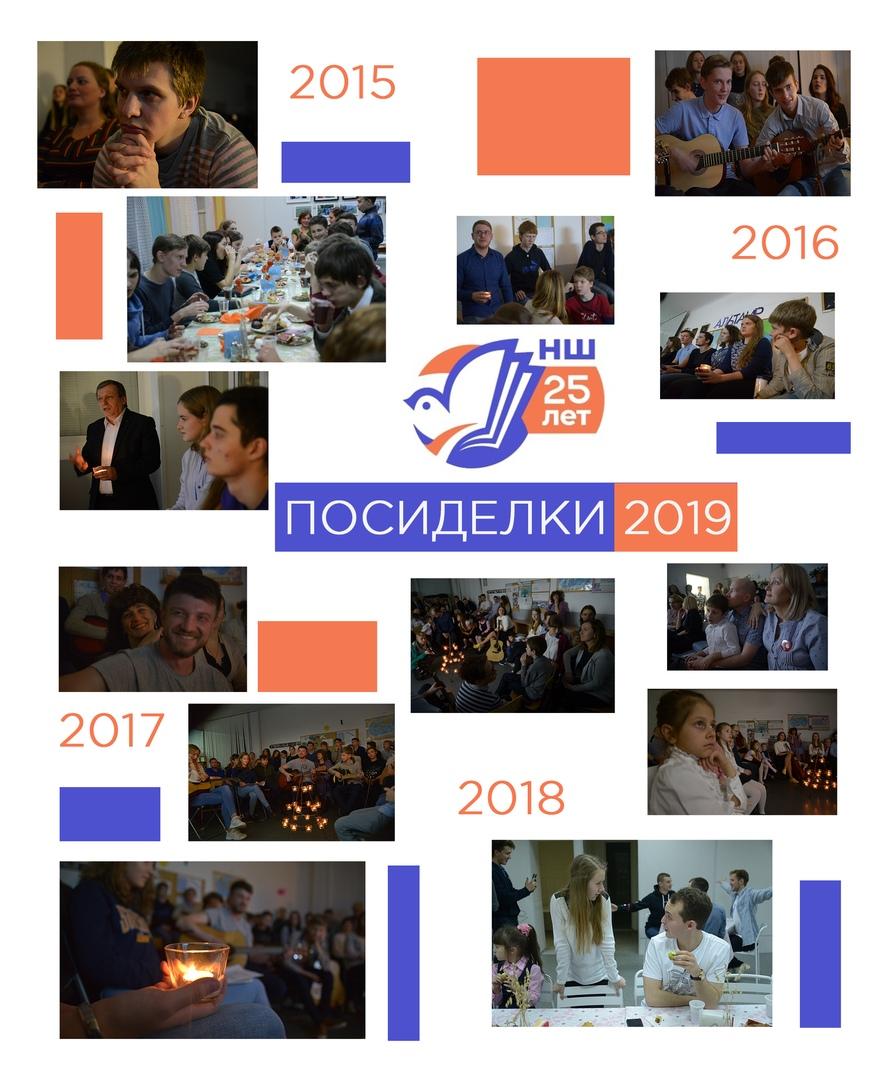 """Афиша Новосибирск Посиделки, посвящённые 25-летию ОК """"Наша Школа"""""""