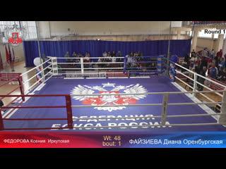 Всероссийские соревнования по боксу среди юниорок(17-18) и девушек (15-16)