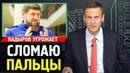 Кадыров сломает пальцы и вырвет языки Дагестанцам. Алексей Навальный 2019