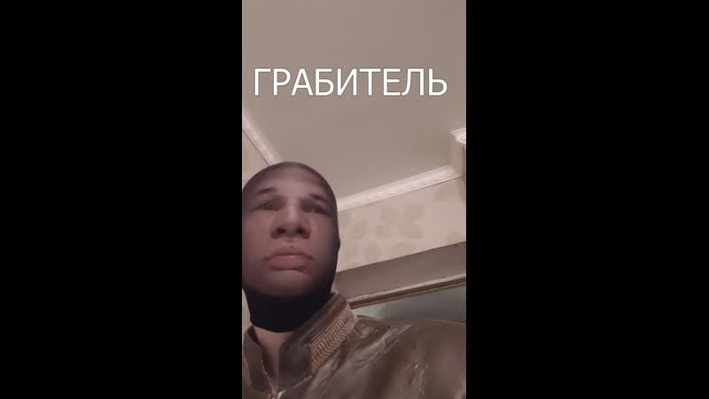 ГРАБИТЕЛЬ