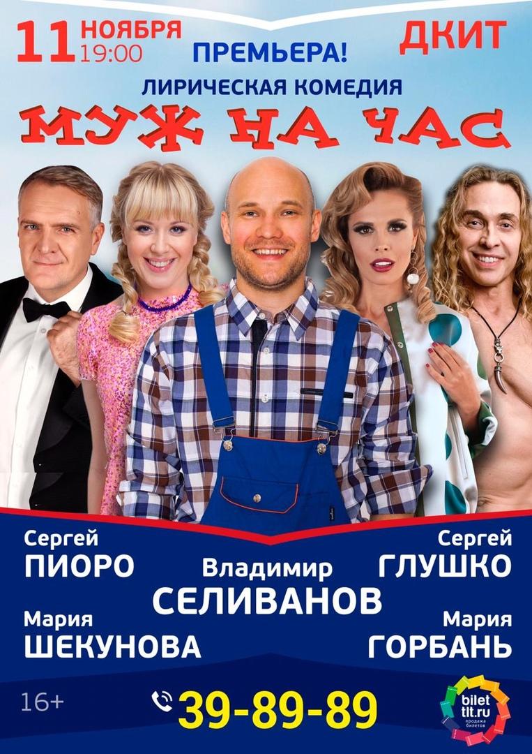 Афиша Тольятти Комедия «Муж на час» / Тольятти / 11.11.2019