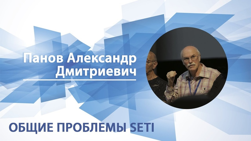 Общие проблемы SETI Александр Панов