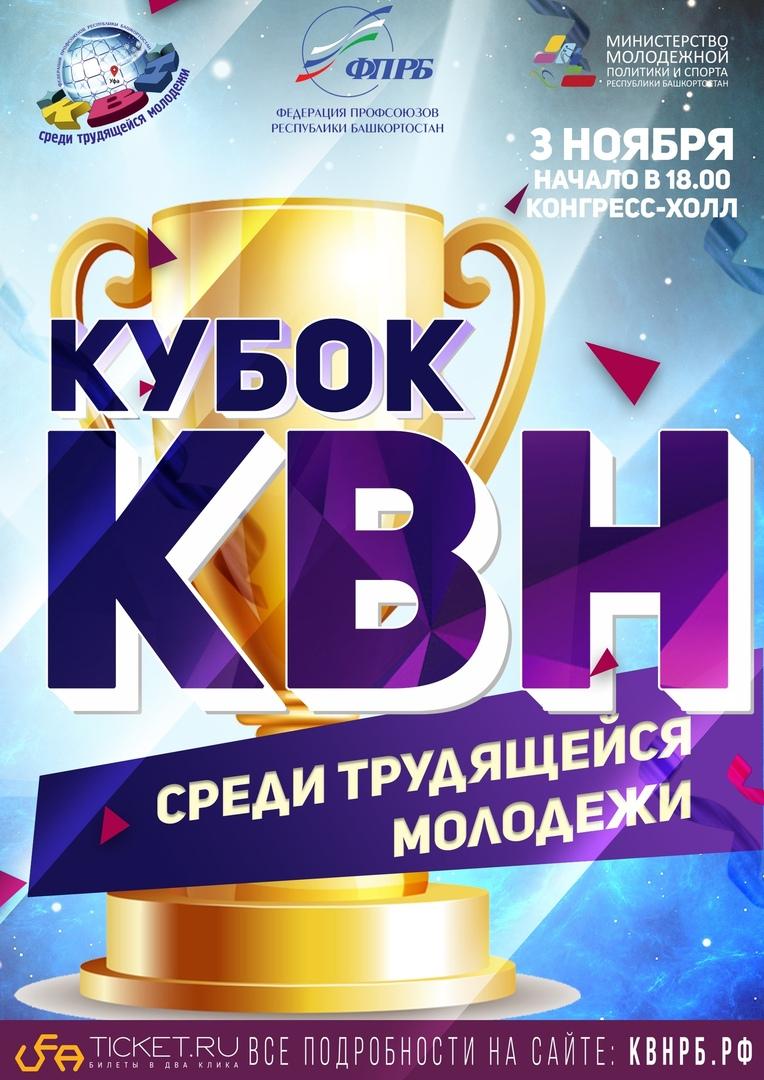 Афиша Уфа 3 ноября - Кубок среди трудящейся молодежи