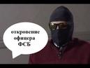 Признание офицера ФСБ истинный враг России это спецслужбы ставшие государством