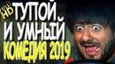 РЖАЛ ДО СЛЁЗ ТЦПОЙ И УМНЫЙ Русская смешная комедия 2019