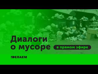 Анонс: Диалоги о мусоре в прямом эфире