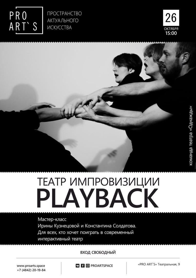Афиша Театр импровизации PLAYBACK