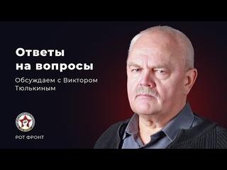 Виктор Тюлькин. Ответы на вопросы