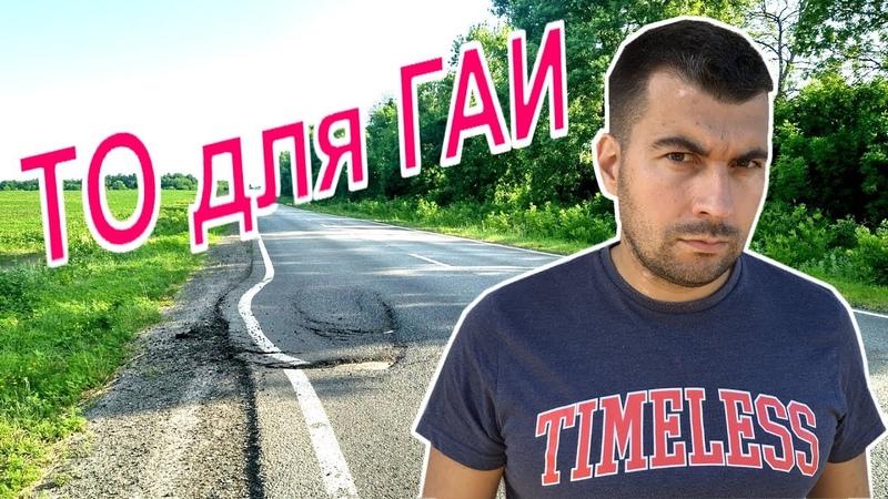PRO - Беларусь! STOP - дорожный сбор! Как объяснить инспектору ГАИ, почему нет ТО!