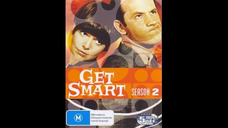 Напряги извилины 2-02 «Забей, пока агент горячий» (1966)