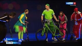 В Курганском театре драме состоялась премьера спектакля Крутой поворот