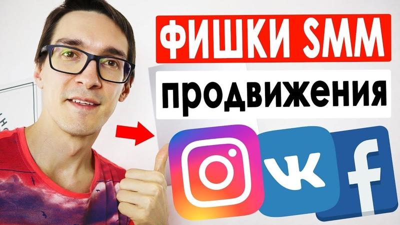 Редактор сторис и автопостинг в инстаграм и вконтакте. SMM продвижение 2019
