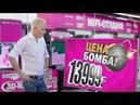 Понаехали: Scooter в Media Markt