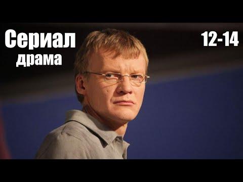Сериал драма «Завтра будет завтра», 12-14 серия, русские драмы об одиноких женщинах